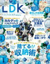 LDK (エル・ディー・ケー) 2015年 12月号【電子書籍】[ LDK編集部 ]