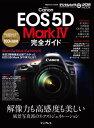 キヤノン EOS 5D Mark IV 完全ガイド【電子書籍】[ 米 美知子 ]