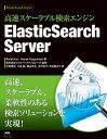 高速スケーラブル検索エンジン ElasticSearch Server【電子書籍】[ Rafal Kuc (lにストローク符号、cにアクサン・テギュ付く) ]