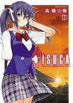 ISUCA(6)【電子書籍】[ 高橋 脩 ]