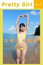 【ロリ】Pretty Girl スタイル抜群 Vol.3 / 竹本茉莉【電子書籍】[ 竹本茉莉 ]