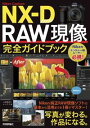 Nikon Capture NX-D RAW現像 完全ガイドブック【電子書籍】[ 上田晃司 ]