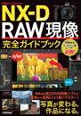 Nikon Capture NX-D RAW���� ���������ɥ֥å�