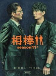 相棒 season11 上【電子書籍】[ 碇卯人 ]