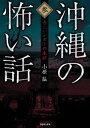 沖縄の怖い話3 カニハンダーの末路【電子書籍】[ 小原猛 ]
