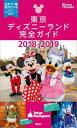 東京ディズニーランド完全ガイド 2018-2019【電子書籍】[ 講談社 ]