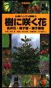 ヤマケイハンディ図鑑5 樹に咲く花 合弁花 単子葉 裸子植物【電子書籍】 城川 四郎