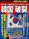 SAPIO 増刊 (サピオゾウカン) 韓国「破裂」【電子書籍】[ SAPIO編集部 ]