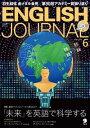 音声DL付 ENGLISH JOURNAL (イングリッシュジャーナル) 2018年6月号 〜英語学習 英語リスニングのための月刊誌 雑誌 【電子書籍】 アルク
