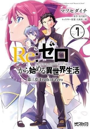 Re:ゼロから始める異世界生活 第三章 Truth of Zero 7【電子書籍】[ マツセダイチ ]