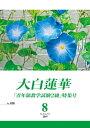大白蓮華 2019年 8月号【電子書籍】 大白蓮華編集部