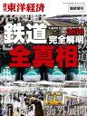 「鉄道」全真相2016【電子書籍】[ 東洋経済 臨時増刊編集部 ]