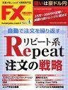 FX攻略.com 2017年8月号【電子書籍】