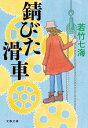 錆びた滑車【電子書籍】[ 若竹七海 ]