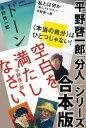 平野啓一郎「分人」シリーズ合本版:『空白を満たしなさい』『ドーン』『私とは何かー「個人」から「分人」へ』【電子書籍】[ 平野啓一郎 ]