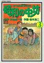 昭和の中坊 3巻【電子書籍】[ 末田雄一郎 ]