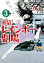 池袋レインボー劇場3【電子書籍】 えりちん