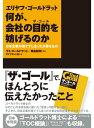 エリヤフ・ゴールドラット 何が、会社の目的を妨げるのか日本企業が捨ててしまった大事なもの【電子書籍】