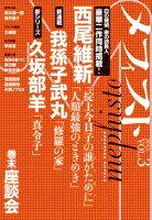 メフィスト2015VOL.3
