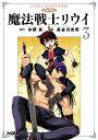 魔法戦士リウイ(3)【電子書籍】[ 水野 良 ]