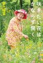咲きたい花は かならず開く【電子書籍】[ 紫竹 昭葉 ]...