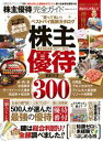 100%ムックシリーズ 完全ガイドシリーズ189 株主優待完全ガイド【電子書籍】 晋遊舎