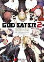 GOD EATER 2(10)【電子書籍】[ バンダイナムコ...