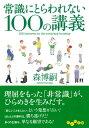 常識にとらわれない100の講義【電子書籍】[ 森博嗣 ]