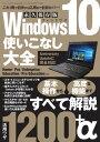 Windows10使いこなし大全三才ムック vol.919【電子書籍】[ 三才ブックス ]