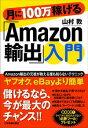月に100万稼げる「Amazon輸出」入門【電子書籍】 山村敦