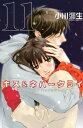 キス&ネバークライ11巻【電子書籍】[ 小川彌生 ]