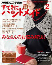 NHK すてきにハンドメイド 2016年2月号