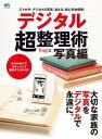 デジタル超整理術 写真編【電子書籍】