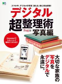 デジタル超整理術写真編