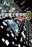 宇宙軍士官学校─前哨─9