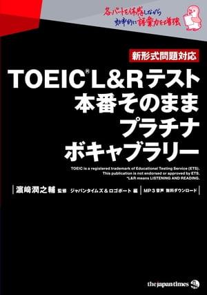TOEIC(R) L&Rテスト 本番そのままプラチナボキャブラリー【電子書籍】[ 濱崎潤之輔 ]