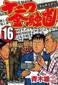 ナニワ金融道 16【電子書籍】[ 青木雄二 ]