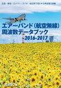 エアーバンド(航空無線)周波数データブック2016-2017【電子書籍】[ 三才ブックス ]