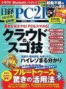 日経PC21 (ピーシーニジュウイチ) 2015年 03月号 [雑誌]【電子書籍】[ 日経PC21編集部 ]