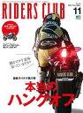 RIDERS CLUB 2016年11月号 No.511【電子書籍】