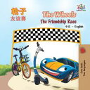 The Wheels : The Friendship RaceChinese English Bilingual Collection