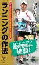 ランニングの作法ゼロからフルマラソン完走を目指す75の知恵【...