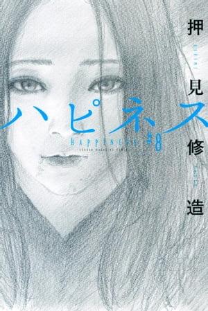 ハピネス8巻【電子書籍】[ 押見修造 ]
