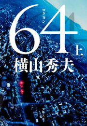 64(ロクヨン)(上)</br>【NHK総合 4月スタート 毎週(土)22時から】
