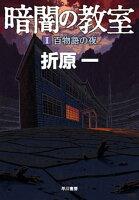 暗闇の教室1百物語の夜1