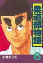 柔道部物語6巻【電子書籍】[ 小林まこと ]