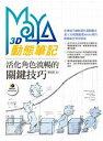Maya 3D動態筆記ー活化角色流暢的關鍵技巧【電子書籍】 劉怡君