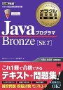 オラクル認定資格教科書 JavaプログラマBronze SE 7【電子書籍】[ 山本道子 ]
