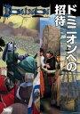 ドミニオンへの招待【電子書籍】[ GameJapan編集部 ]