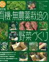 改訂版 有機・無農薬栽培の野菜づくり【電子書籍】[ ブティック社編集部 ]
